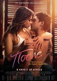 плакат к фильму После (2019)