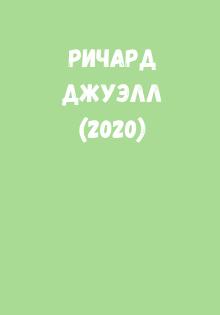 фильм Ричард Джуэлл (2020)