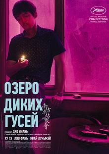 постер к фильму Озеро диких гусей (2020)