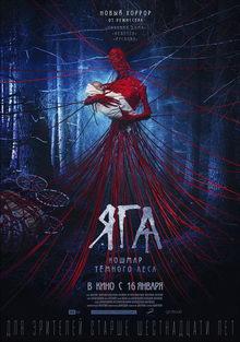 плакат к фильму Яга. Кошмар темного леса (2020)