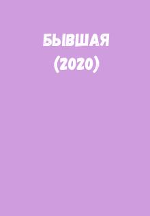 плакат к фильму Бывшая (2020)