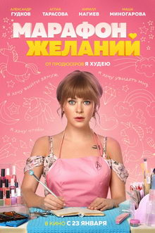 афиша к фильму Марафон желаний (2020)