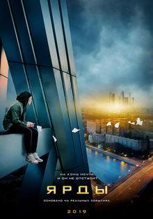 фильм Ярды (2020)