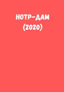 Нотр-Дам (2020)