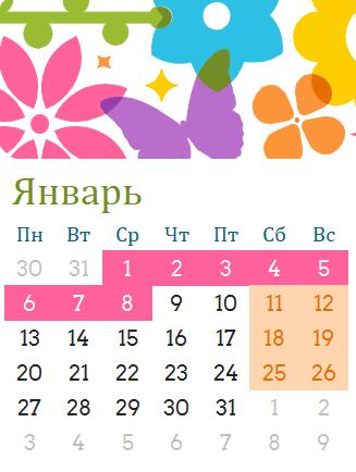 выходные в новый год 2019 - 2020