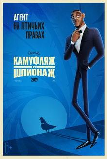 постер к мультфильму Камуфляж и шпионаж (2020)