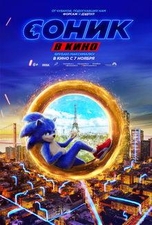 Соник в кино (2020)