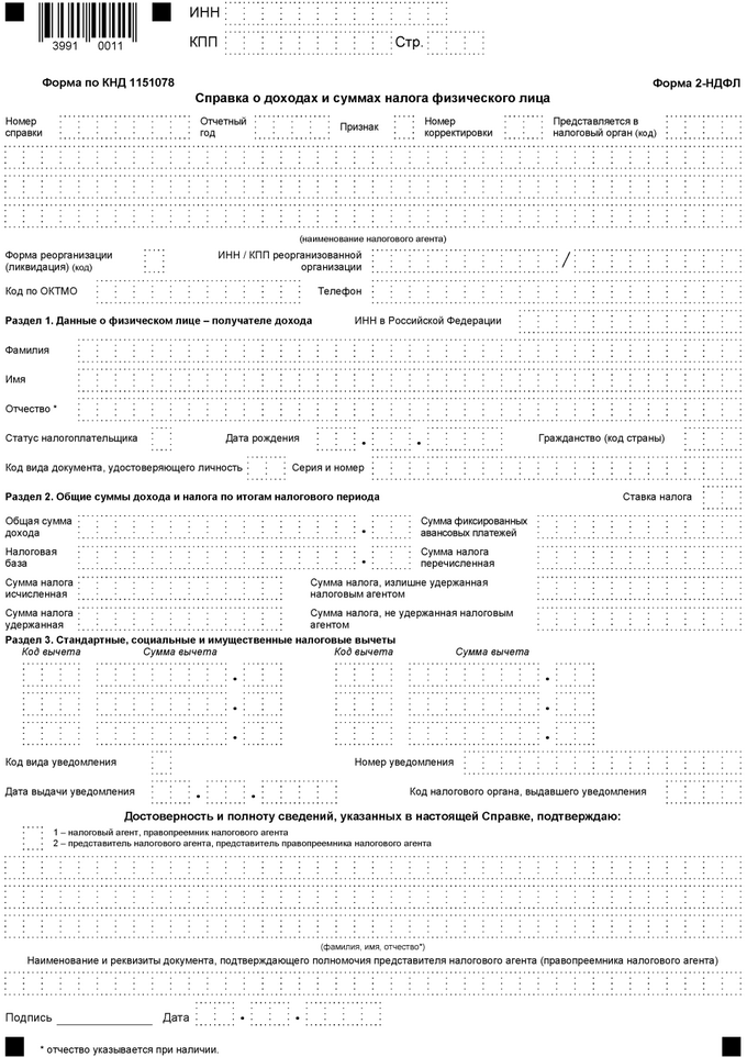 spravka-2-ndfl-2020-obrazec-1
