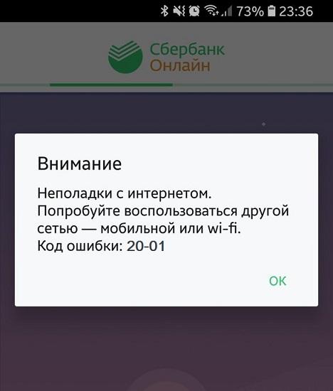 код ошибки 20 01 в сбербанк онлайн что это